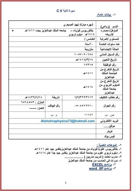 50 ملف سيرة ذاتية مفرغ وجاهز للطباعة عربي وانجليزي برابط Copiers